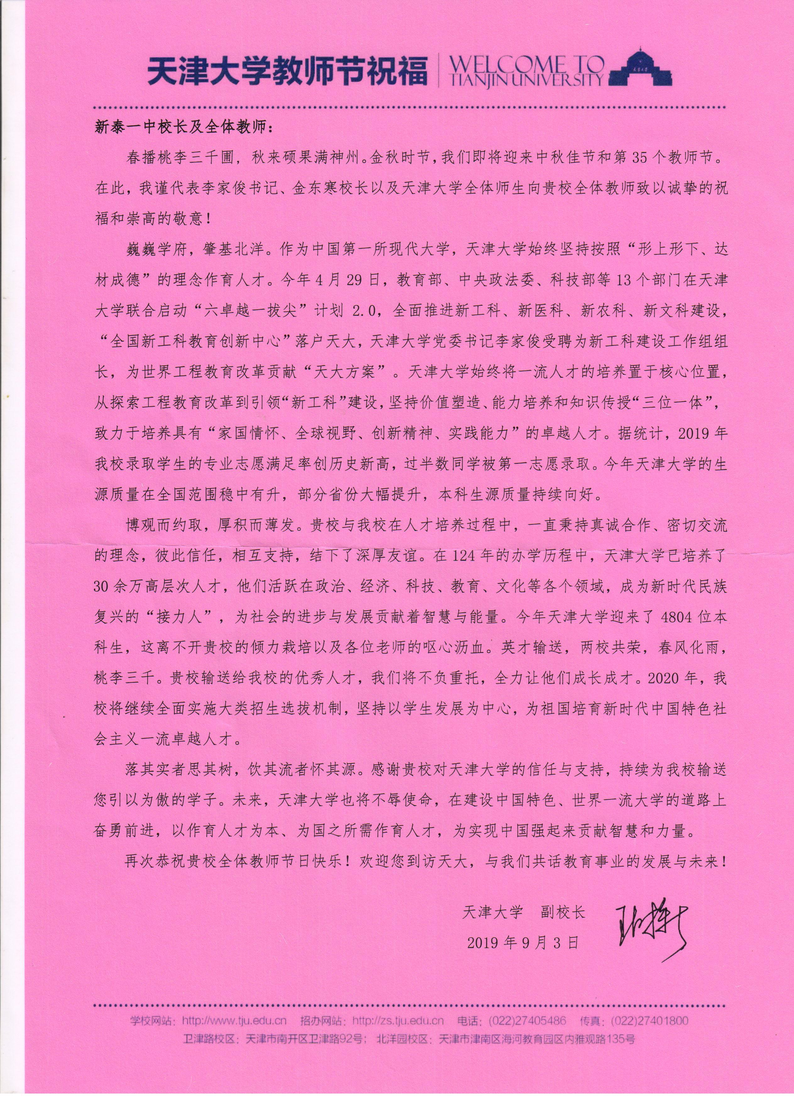 大学老师的教师节祝福语 教师节祝福语代表班级